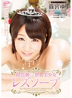 DVDES-671 - Super Luxury - Rookie Girl Rezusopu