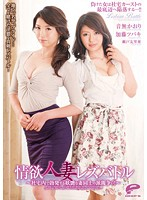 DVDES-680 - Corporate Housing In Factionalism Of Bewitching Wife Each Other Broke Out In Lust Married Lesbian Battle!