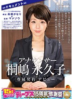 DVDES-688 × Supervision And Beans Elephant Document Announcer Kirishima Eikyu-ko Debut – She Enrolled Up To ~ 1998 In 1993 To Broadcasters Tele ○ Series 15 Anniversary Special Configuration Work Takahashi Deeps Is.And That Can Not Be Broadcast, Real Announcer Wanted To Show – Please Refer To The 'true Self' In The Terrestrial-160917