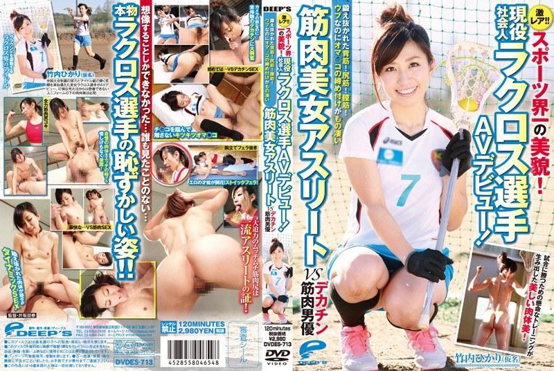 DVDES-713