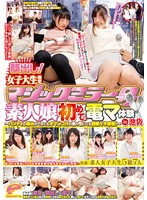 DVDES-714 Call On!The Agony Alive Patience Thread Of Oma ◯ Co-juice Even Pulling Stains Vibrator Experience In Ikebukuro – Panties For The First Time College Student Limited Magic Mirror Issue Amateur Daughter Even If They Can Be!~-158834