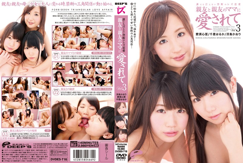 DVDES-716 誰にも言えない禁断のレズ恋愛 親友と親友のママに愛されて Vol.3
