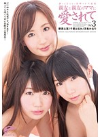 Vol.3 And Is Loved By Mom And Close Friends Of Lesbian Love Best Friend Darenimoienai Forbidden