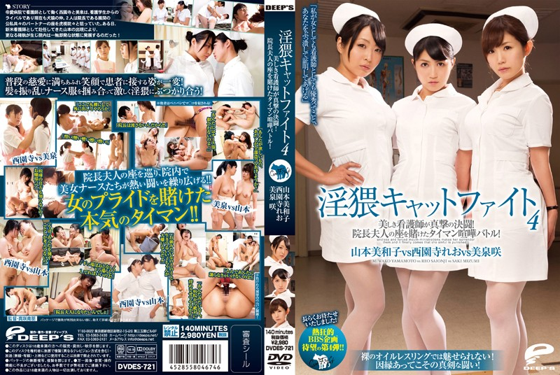 1dvdes721pl DVDES 721 Miwako Yamamoto, Reo Saionji and Saki Izumi   Obscene Catfight 4   Lovely Nurses in a Most Physical Showdown! One on One Hand to Hand Battle With the Honor of Being the Hospital Director's Wife On the Line!