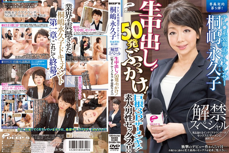 1dvdes724pl DVDES 724 Towako Kirishima   TV Series Announcer Towako Kirishima, Exclusive Contract Vol.5! Liberation Special   Raw Cream Pies! 50 Shots of Bukkake! 3P With Big Cocks! Semen Kiss! Sex With Amateurs!!
