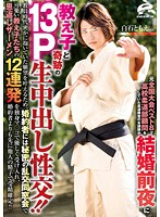 Image DVDES-727 Woman Lecturer Of Judo Classes That Were High School Judo Club Adviser Under National Convention Last Eight Fuck Out 13P Students In Miracles And His Students In Marriage Eve! !