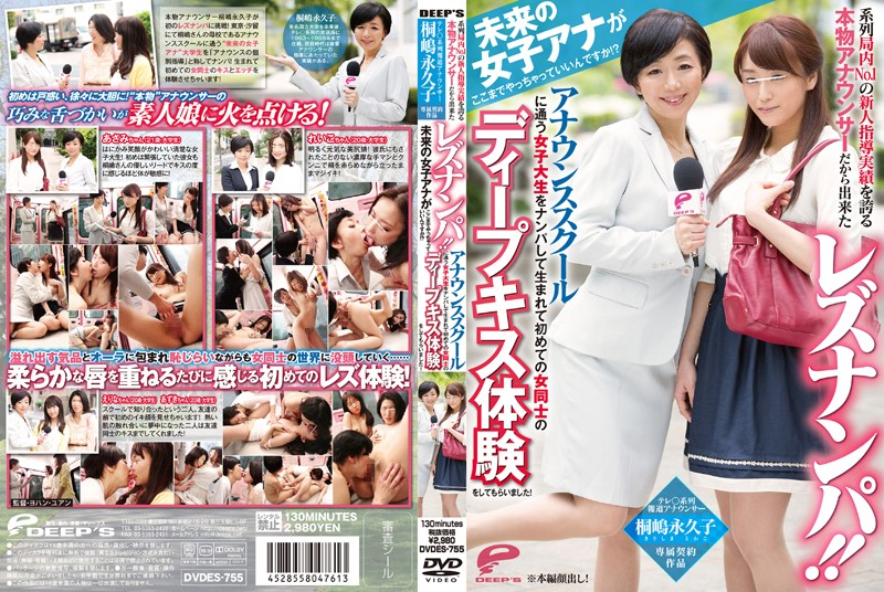 1dvdes755pl DVDES 755 Towako Kirishima   TV News Series Announcer Towako Kirishima, Performing Under Exclusive Contract   She's Able to Perform a Lesbian Pick Up, Because She Can Claim She'll Guide a Newcomer to the No.1 Spot in a TV Series!!