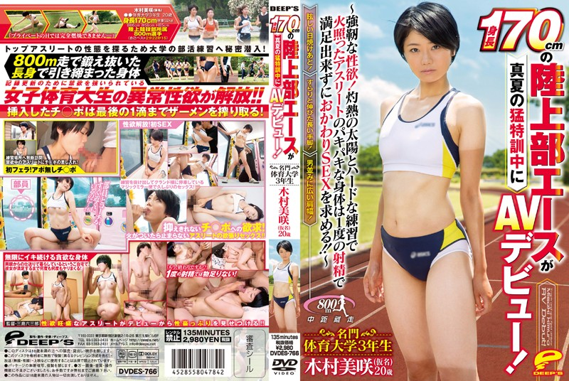 1dvdes766pl DVDES 766 Misaki Kimura   170cm Track and Field Ace Who Made Her AV Debut While Training Intensively During the Summer! 20 Year Old Misaki Kimura, A Junior At a Respected Sports College With Tenacious Sexual Desire! An Athlete's Body Burning Up From Being Under a Blistering Sun and Hard Practice Isn't Satisfied By a Single Ejaculation and So She Begs For More Rounds of Sex!!