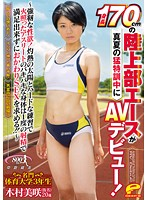 Track Club Ace 170cm Tall The AV Debut In Takeshi Special Training