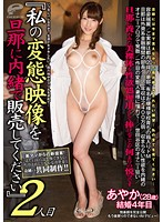 DVDES-779 - New Proposal From Yoshimazo!The Co-production Of Miracle And Ladylike Neat Wife Usually You Can Not Imagine From The Look! !When Do The Barrel To Her Husband?Seeking The Thrill You Want To Life Pounding Of ... All The Time ...