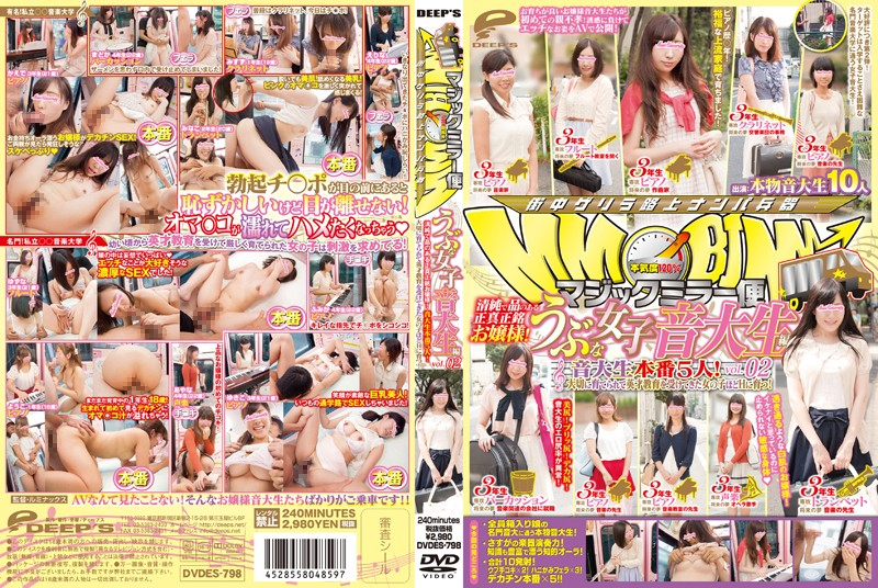 [DVDES-798]  Genuine Princess With Goods In The Magic Mirror Flights Innocent!Naive Girls Music College Student Ed Vol.02 Music College Student Production Five!Carefully And Brought Up Is To Grow To H About A Girl Who Has Received A Gifted Education!