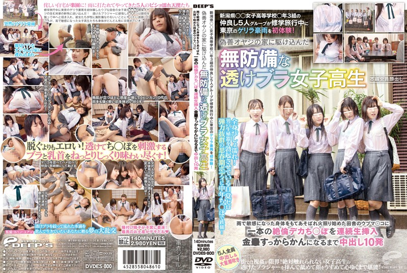 [DVDES-800]  Niigata Prefecture ○○ ● Women s First Experience In Tokyo Guerrilla Downpour Three Sets Of Good Friend Five Groups Etc. School ○ Years During School Trip!Continuous Students Inserts Single Zetsurin Dekachi ○ Port In The Country Of Ubuma Co ○ Began Burning The Mercy Sensitive To Became The Body In A Defenseless Sheer Bra School Girls Rain That Ran In The House Of Hypocrisy Father
