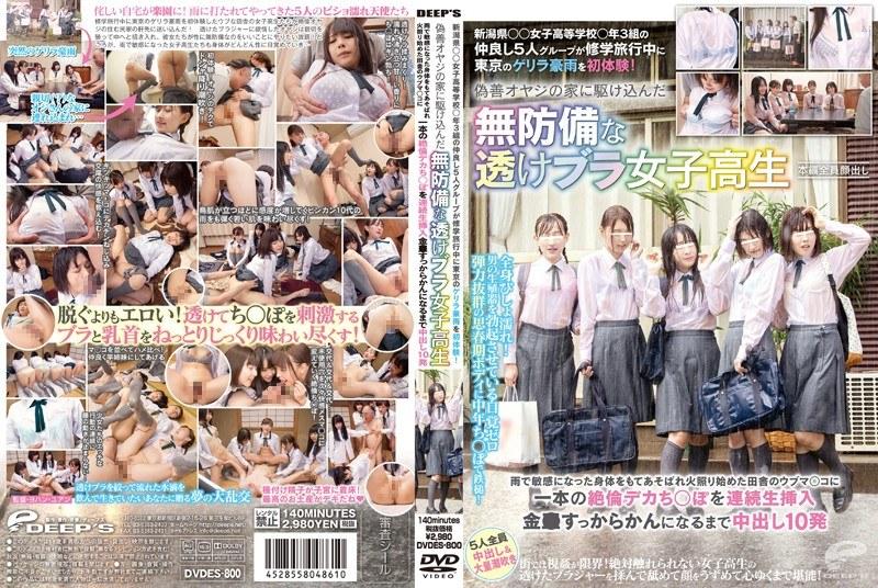 [DVDES-800]