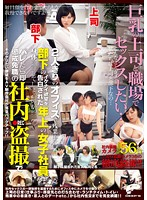 Watch Whether Older Women Employees That Have Been Confessed Naughty Desire Of Men In Overtime In Want ...