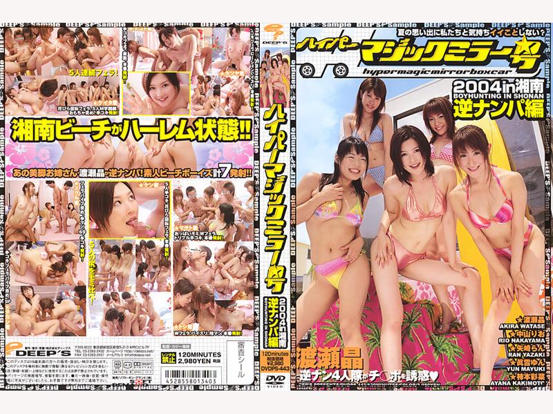 DVDPS-443 ハイパーマジックミラー号2004 in 湘南 逆ナンパ編
