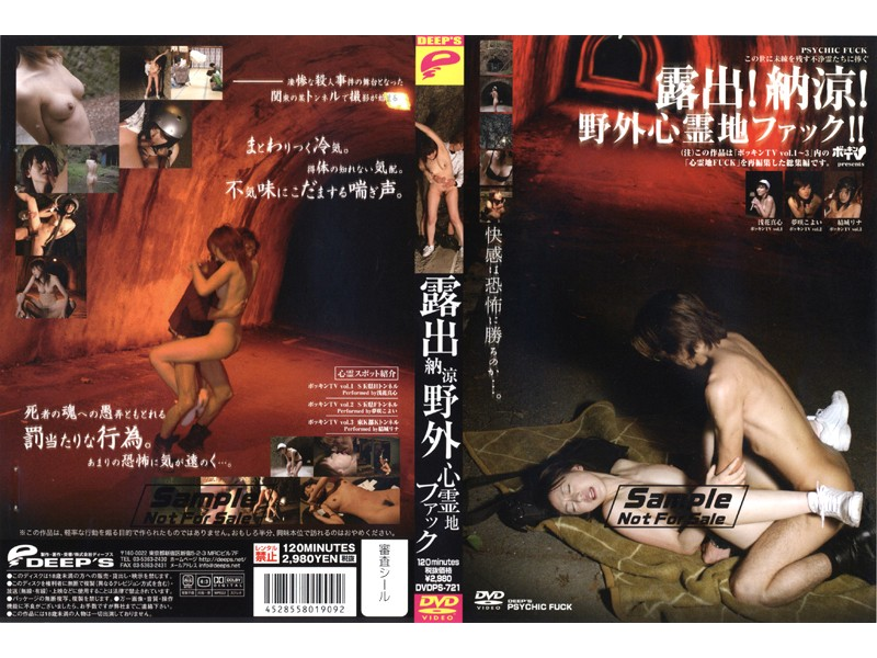 DVDPS-721