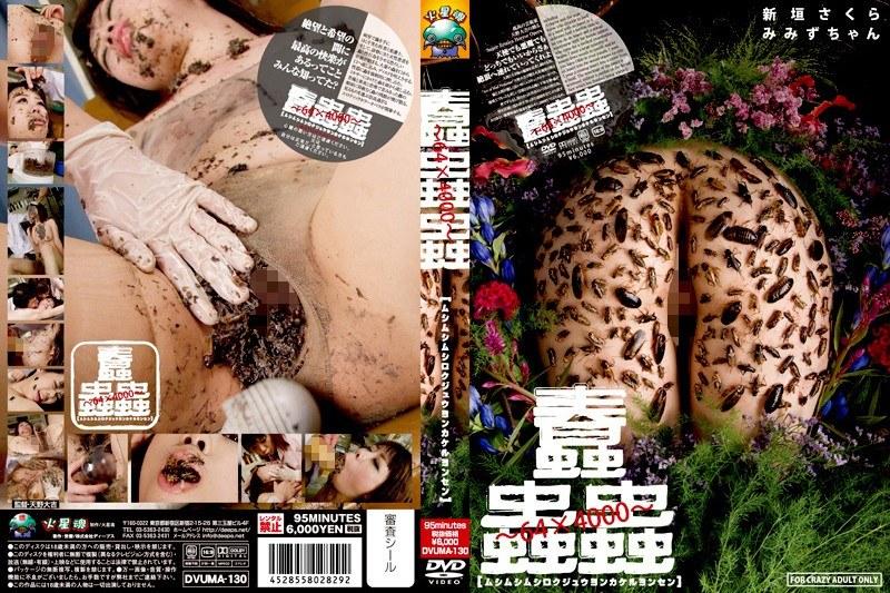 Deeps - DVUMA-130 ~ Mushi 蠢 Worms 64 × 4000 ~ [insect Humid Record Fourteen Kakeru Johnsen] - 2008