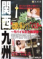 関西・九州「出会い系サイト」マスター ~モバイル女大量捕獲~