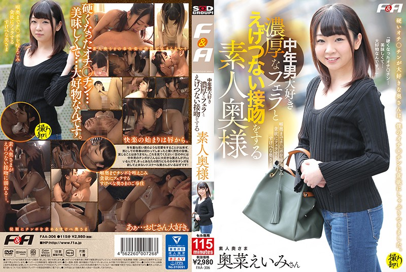 FAA-306 Loves Older Men Amateur Wife Gives Passionate Blowjob and Nasty Kisses FAA- 306