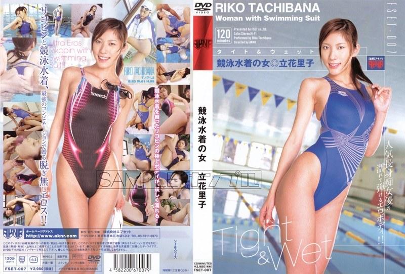 [HQ] [FSET-007] 競泳水着の女 立花里子