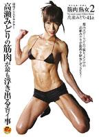 FSET-103 Two 41-year-old Mature Woman Takase Midori Muscle