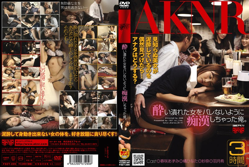 Akinori - FSET-299 I Had To Pervert The Woman Who Had Passed Out So As Not To Barre. - 2011
