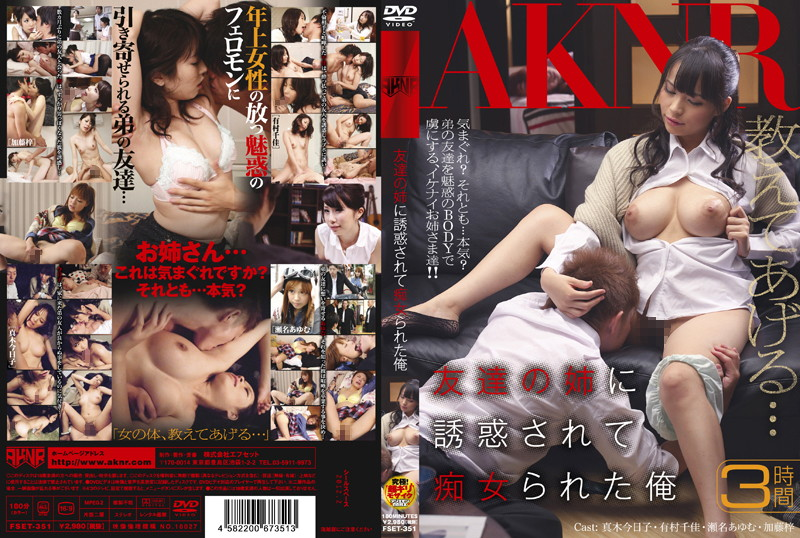 1fset351pl FSET 351 Kyoko Maki, Chika Arimura, Ayumu Sena and Azusa Kato   My Friend's Older Sister Seduced and Did As She Pleased With Me