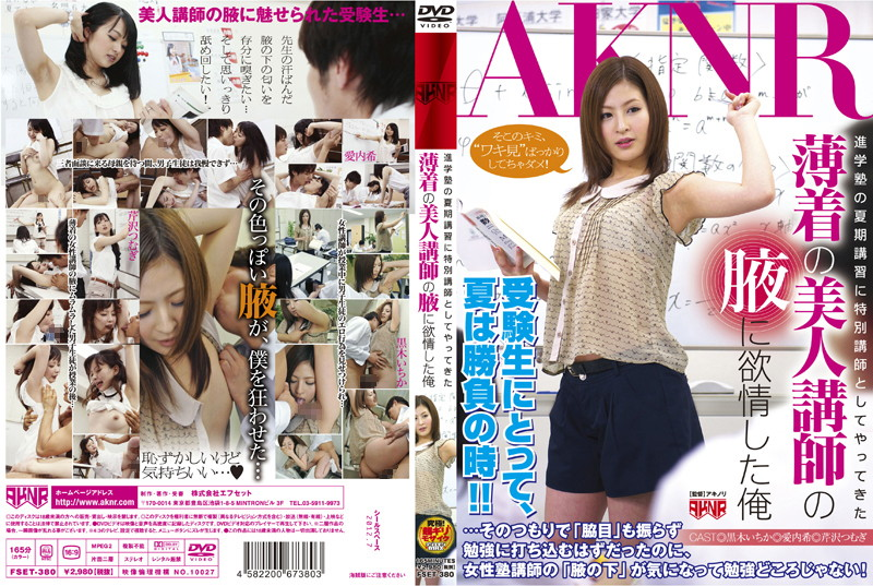 1fset380pl FSET 380 Ichika Kuroki, Nozomi Aiuchi and Tsumugi Serizawa   I Who Went Wild Over the Armpits of the Lightly Dressed Beautiful Teacher Who Was a Special Lecturer For the Short Summer Course I Was Taking in Cram School