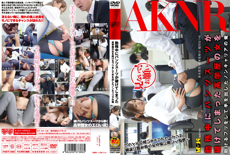 1fset386pl FSET 386 Miku Aoki, Miwako Yamamoto and Natsume Inagawa   A Well Educated Lady Ripped Her Pantsuit in the Office and I Who Am Just a Lowly Employee With No Hope of Advancement Pretended to Come to Her Rescue Before Eventually Grabbing Her Ass