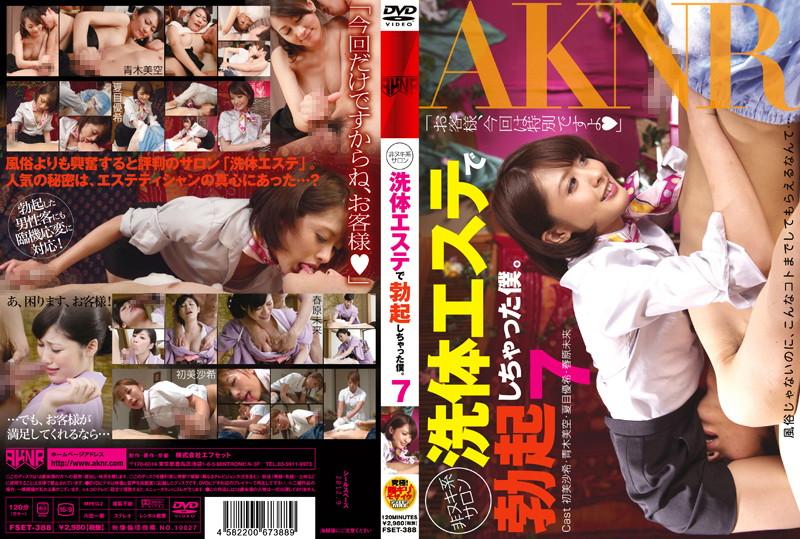 1fset388pl FSET 388 Miku Aoki, Saki Hatsumi, Miki Sunohara and Yuuki Natsume   Non Sexual Salon   I Who Became Hard During a Body Washing Esthetic Treatment 7