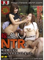 FSET-411 - The Wife And I Had Been Many Times In The Squid Woman Is Different To Others NTR (Toru Sleep)