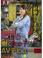 FSET-433 There Is No Experience AV Debut I, Only Normal And Back In A Girl Working In [amount-limited] Factory Town. Asakura Yui
