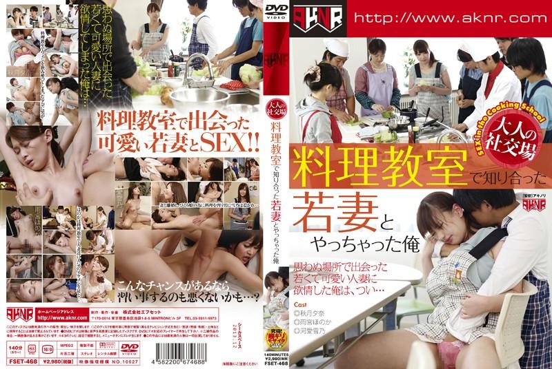 1fset468pl FSET 468 Honoka Amamiya, Yukino Kawai and Yuna Akizuki   Where Adults Get Together to Mingle   I Who Had Sex With a Young Married Woman I Got to Know in a Cooking Class