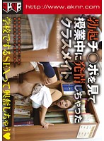 FSET-470 - Classmate You Have Already Estrus During Class To See The Erection