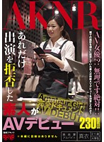 FSET-492 Miyashita Mai - Amateur That There Is Only Rejected The Starring AV Debut