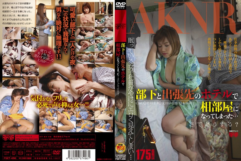 1fset496pl FSET 496 Riko Honda, Ayaka Tomoda and Maho Ichikawa   I Ended Up Sharing a Hotel Room With a Subordinate During a Business Trip… Now What Am I Going to Do?