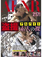 Image FSET-504 The Purchase Of Part-time Job Naked Amateur Voyeur College Students