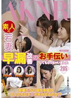 FSET-521 - Honda I Would Ask Them To Help Premature Ejaculation Improvement In Amateur Of Young Wife's Riko