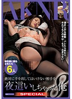 FSET-541 Absolutely Dabbled Was Accidentally Night Crawling To The Other Party Do Not I 8 SPECIAL-14749