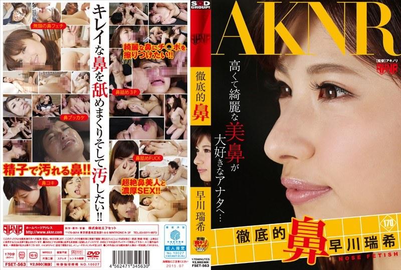 FSET-563 Thorough Nose Hayakawa Mizuki