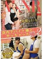 【DMM限定】バレないように店内でバイト娘とやっちゃった俺 2 (浜崎真緒のチェキ付き)