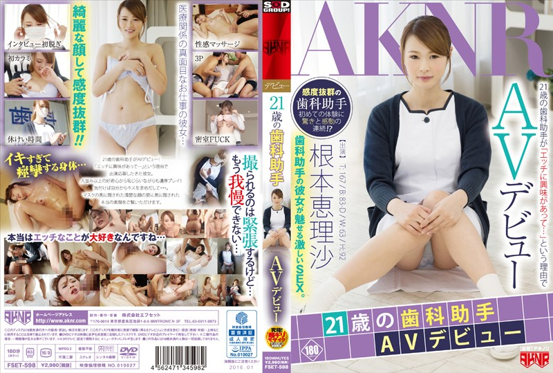 1fset598pl FSET 598 Erisa Nemoto   AV Debut of a 21 Year Old Dental Assistant