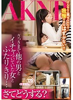 FSET-624 Woman And Futarikiri Had Been With Another Man And Icha Until A Little While Ago … Now What To Do?