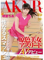 FSET-642 Influential Person Akiraoto Chia AV Debut Smash Prefecture Champion To Become Sex Of Primary Colors Beautiful Woman Athlete Badminton History Eight Years
