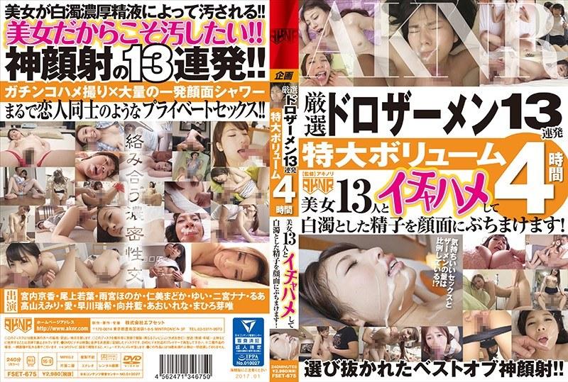[FSET-675] 厳選ドロザーメン13連発 特大ボリューム4時間 美女13人とイチャハメして白濁とした精子を顔面にぶちまけます! 仁美まどか アキノリ あおいれな 早川瑞希
