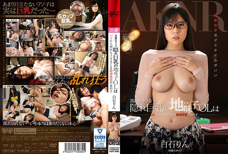 FSET-680 Sober Child OL Of Serious Likely Hiding Busty Of Sensitive Constitution Spree Also Alive Many Times Tara Saddle Girl Rin Shiraishi