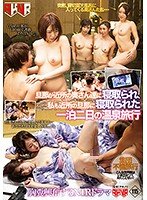 FSET-706 My Husband Was Taken Down By Neighboring Wives And I Was Taken Down By My Neighbor's Husband And Spent The First Two Nights Hot Spring Trip