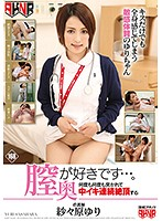 FSET-741 I Like The Back Of The Vagina ....Nurse Yuri Saehara Nurse Who Is Caught Repeatedly And Repeatedly Repeated Many Times Over And Over