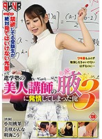 FSET-742 I Was Estrus On My Armpit Of A Beauty Teacher From A Junior Secondary School