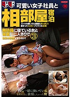 FSET-751 Pretty Girls And Beautiful Boobs When Taking Off Your Accommodation Suits!Tightened Constriction!Prepre's Butt!Pain In The Crotch Can Not Stop With A Woman Sleeping Unprotected And A Secret Room Alone!3